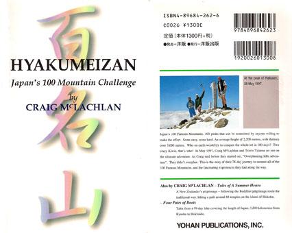 hyakumeizan1