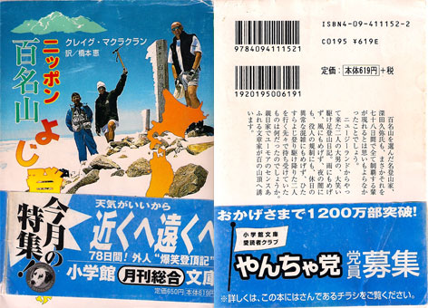 nippon-hyakumeizan-joji-nobori