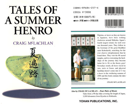 tales-of-a-summer-henro1